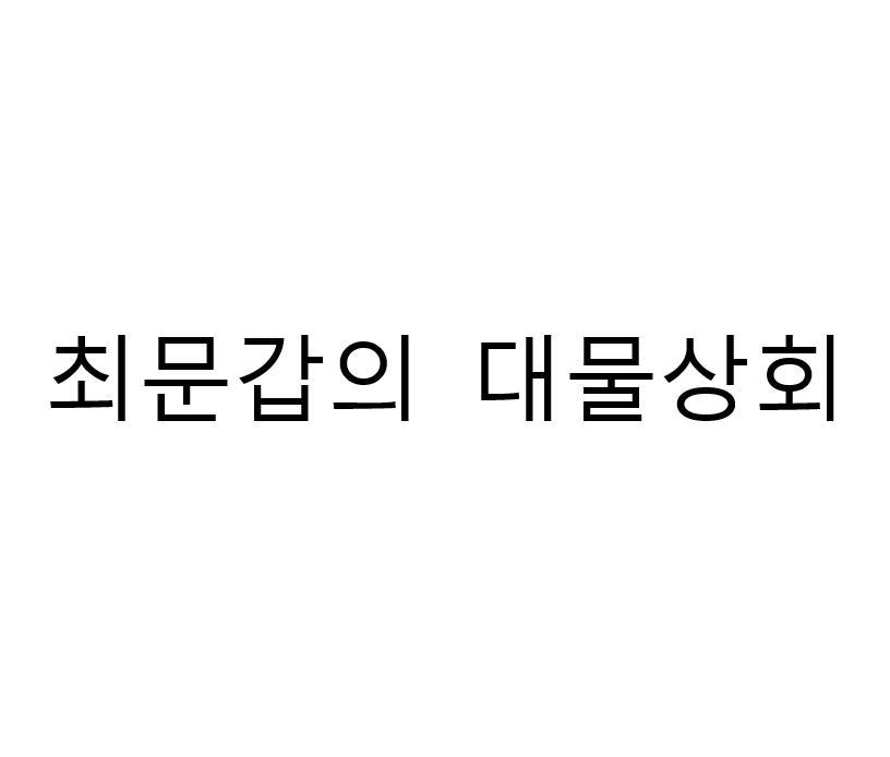 최문갑의 대물상회