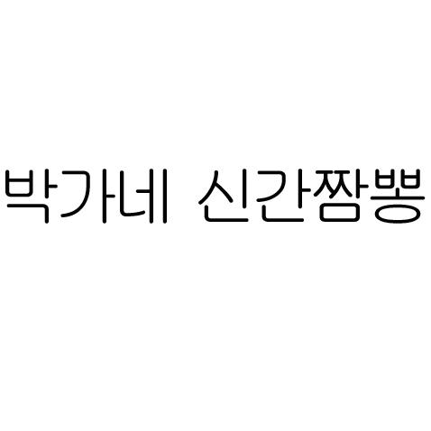박가네 신간짬뽕