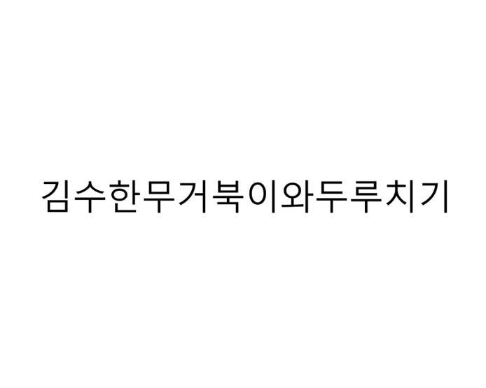 김수한무거북이와두루치기