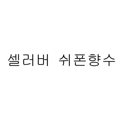 셀러버 쉬폰향수