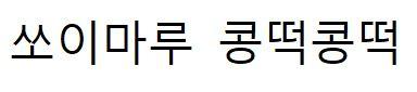 쏘이마루 콩떡콩떡