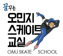 꿈꾸는 오민지 스케이트 교실
