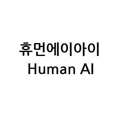 휴먼에이아이