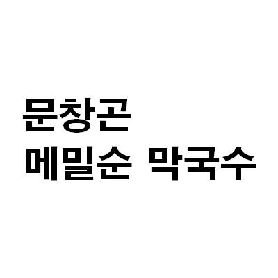 문창곤 메밀순 막국수