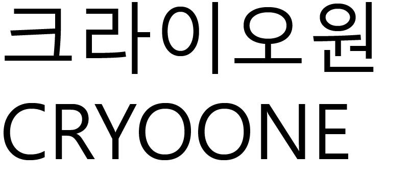 크라이오원