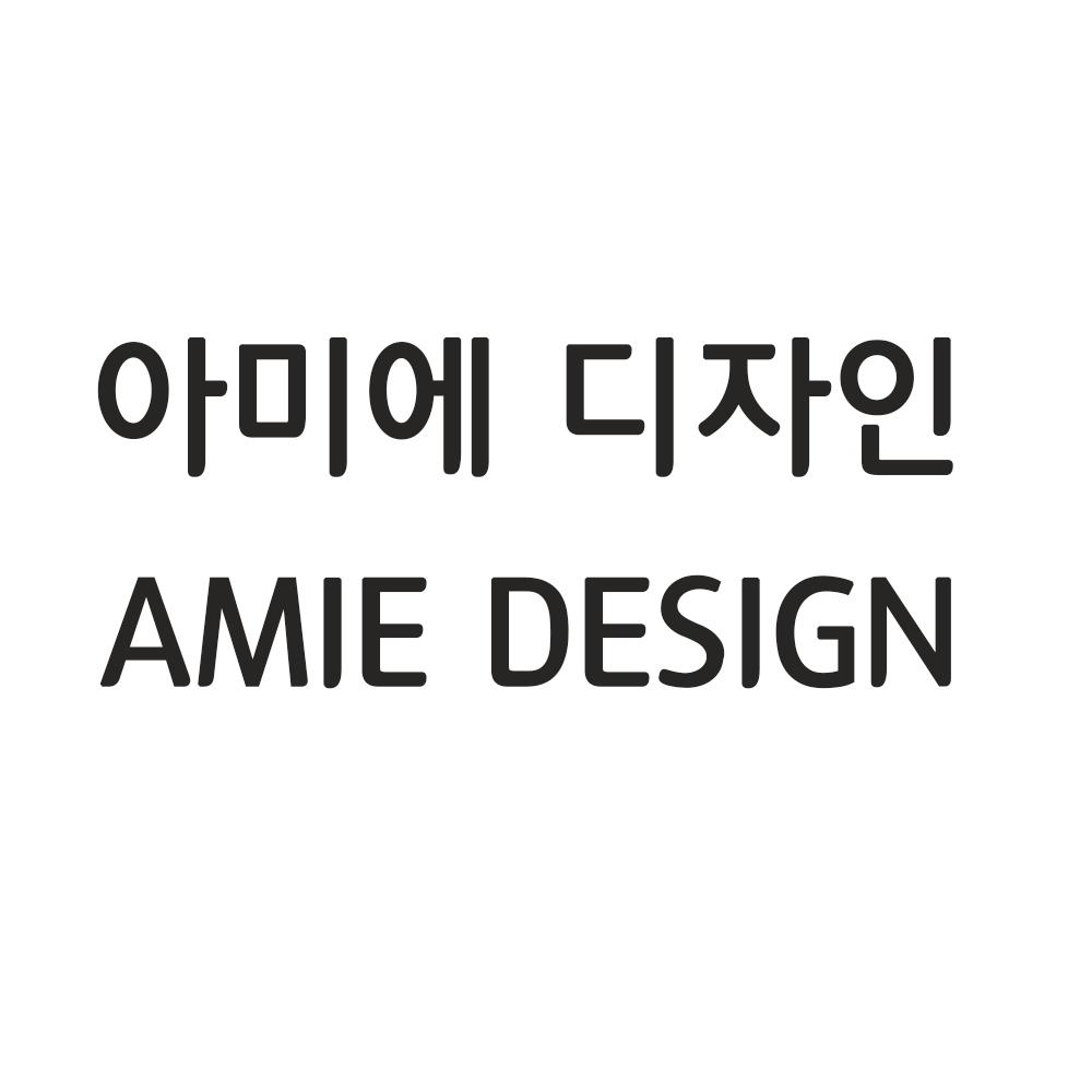 아미에 디자인