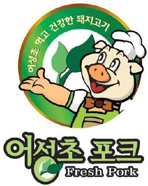 어성초 먹고 건강한 돼지고기 어성초 포크