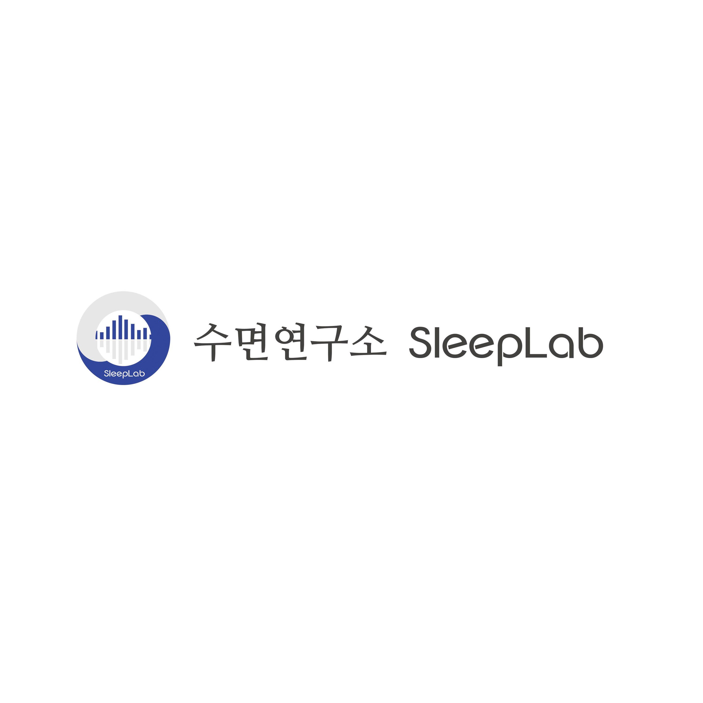 수면연구소