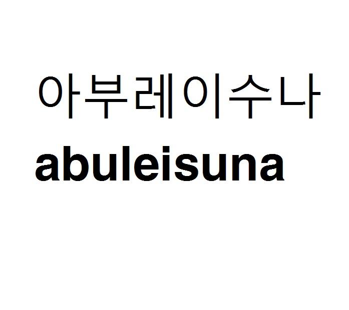 아부레이수나
