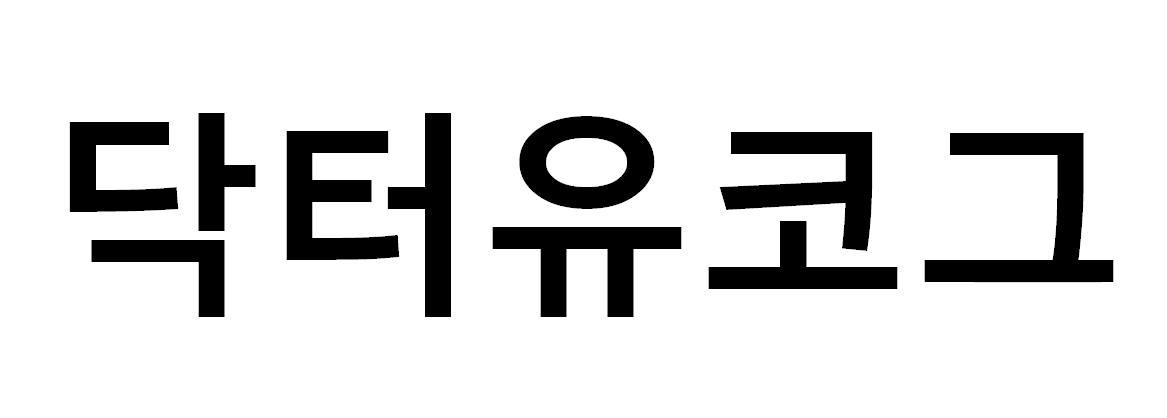 닥터유코그