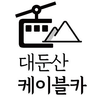 대둔산 케이블카