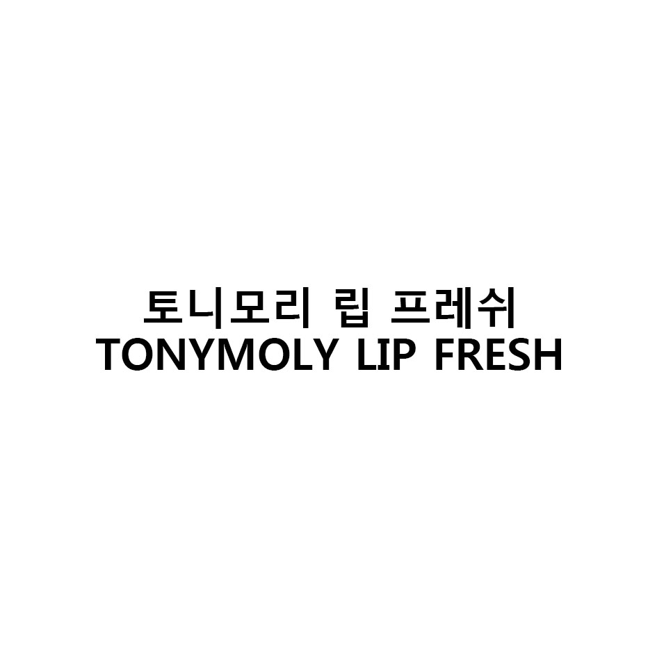 토니모리 립 프레쉬