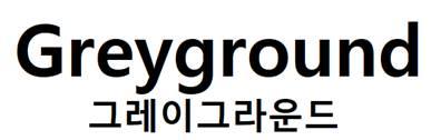 그레이그라운드