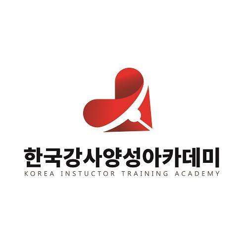 한국강사양성아카데미
