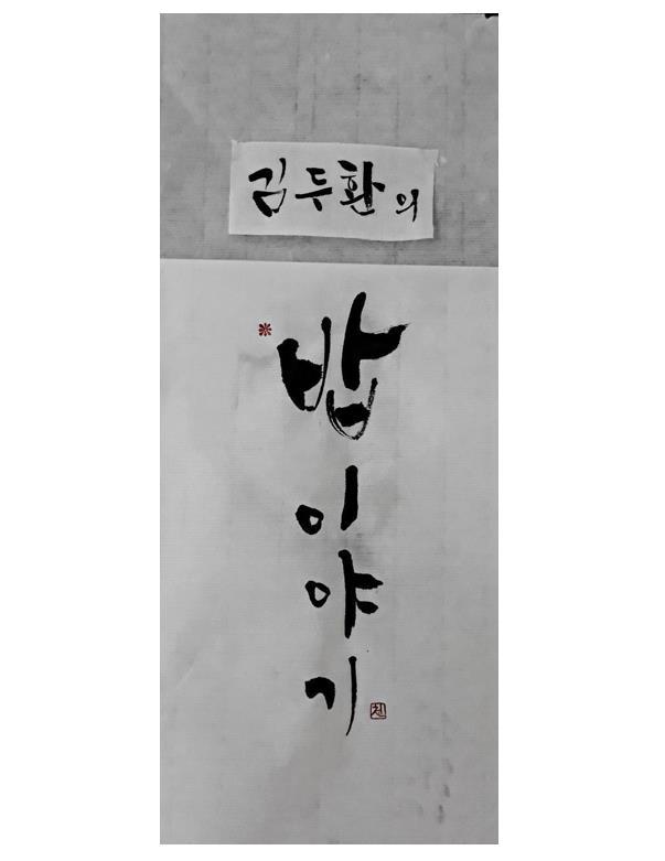 김두환의 밥이야기 천