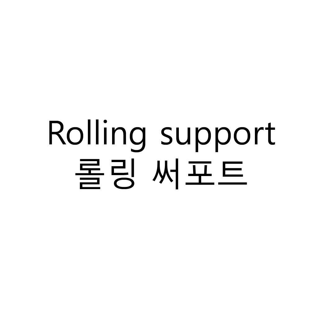 롤링 써포트