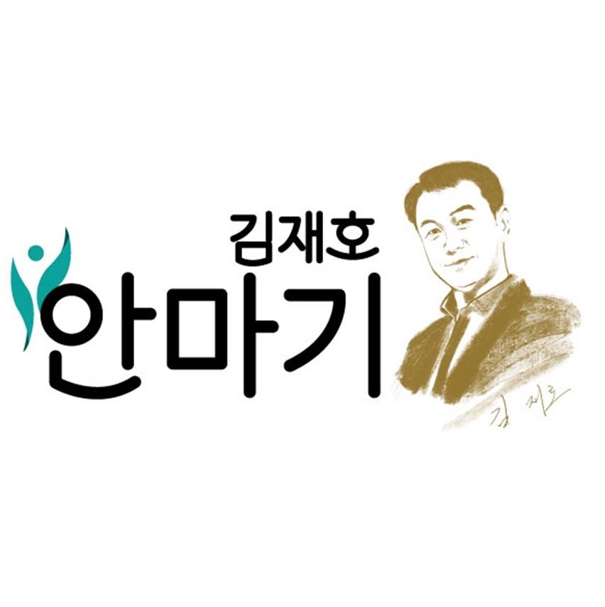 김재호 안마기