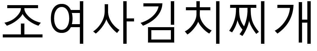 조여사김치찌개