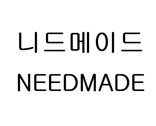 니드메이드
