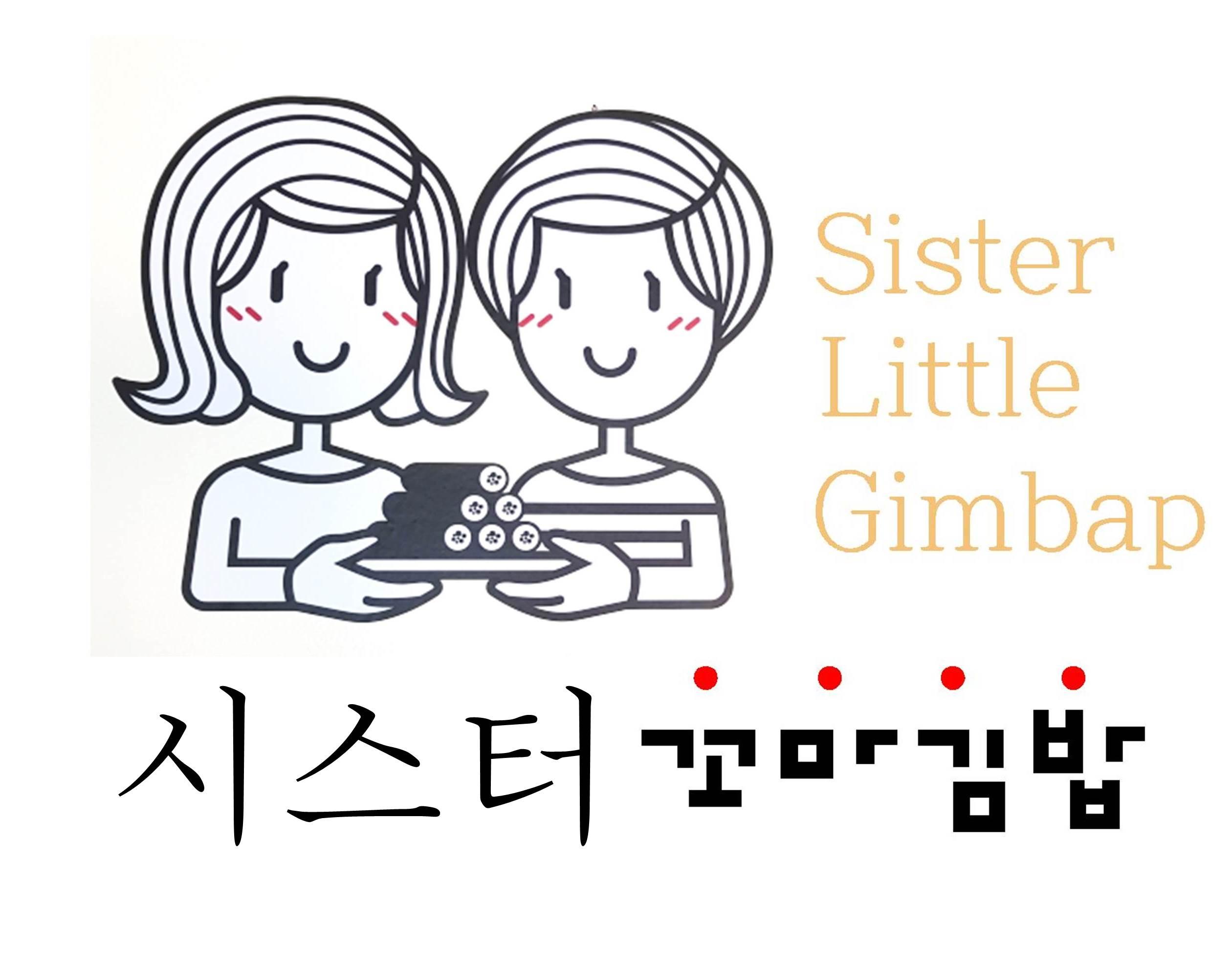 시스터 꼬마김밥