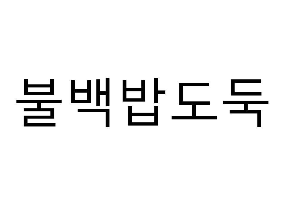 불백밥도둑