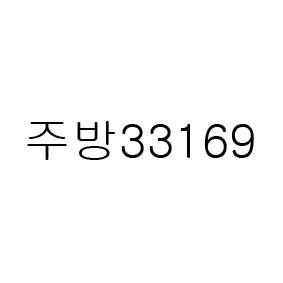 주방33169