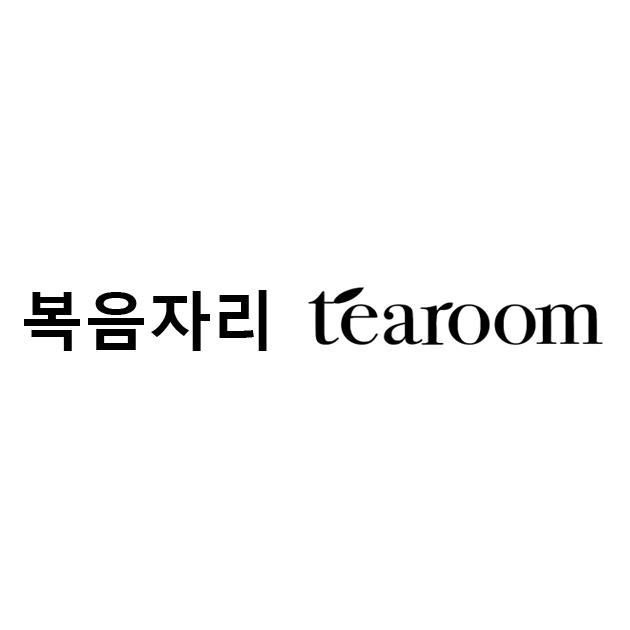 복음자리 tearoom