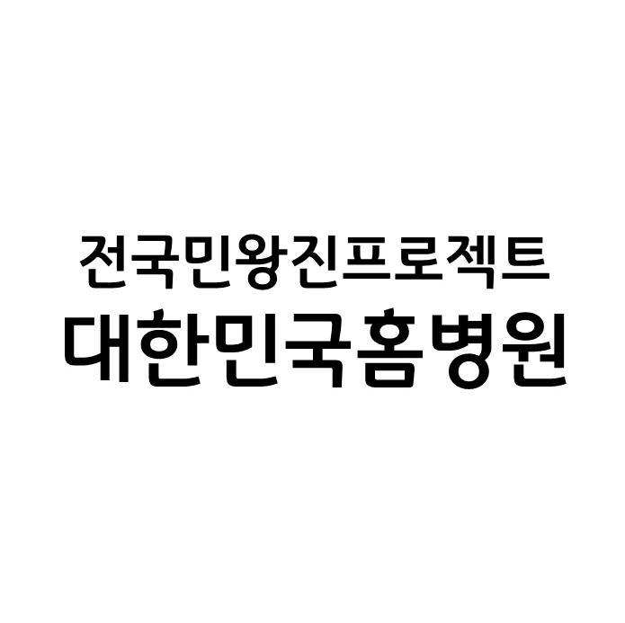 전국민왕진프로젝트 대한민국홈병원