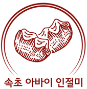 속초 아바이 인절미