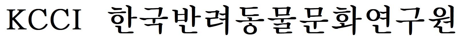 한국반려동물문화연구원