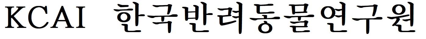 한국반려동물연구원