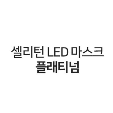 셀리턴 LED 마스크 플래티넘