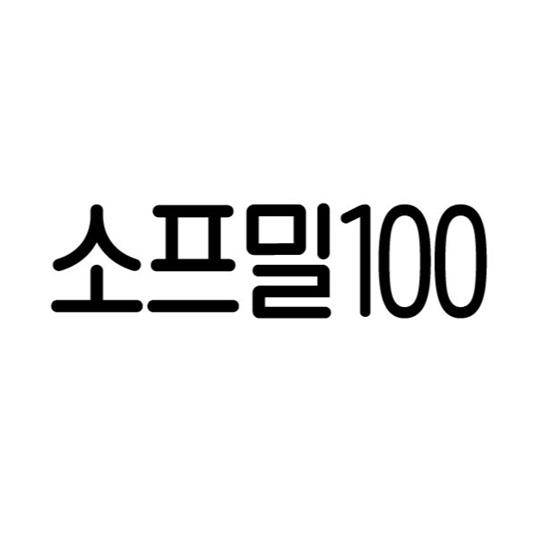 소프밀100