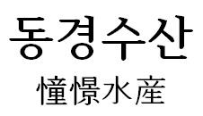 동경수산 동경수산