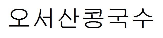 오서산콩국수