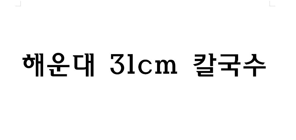해운대 31cm 칼국수