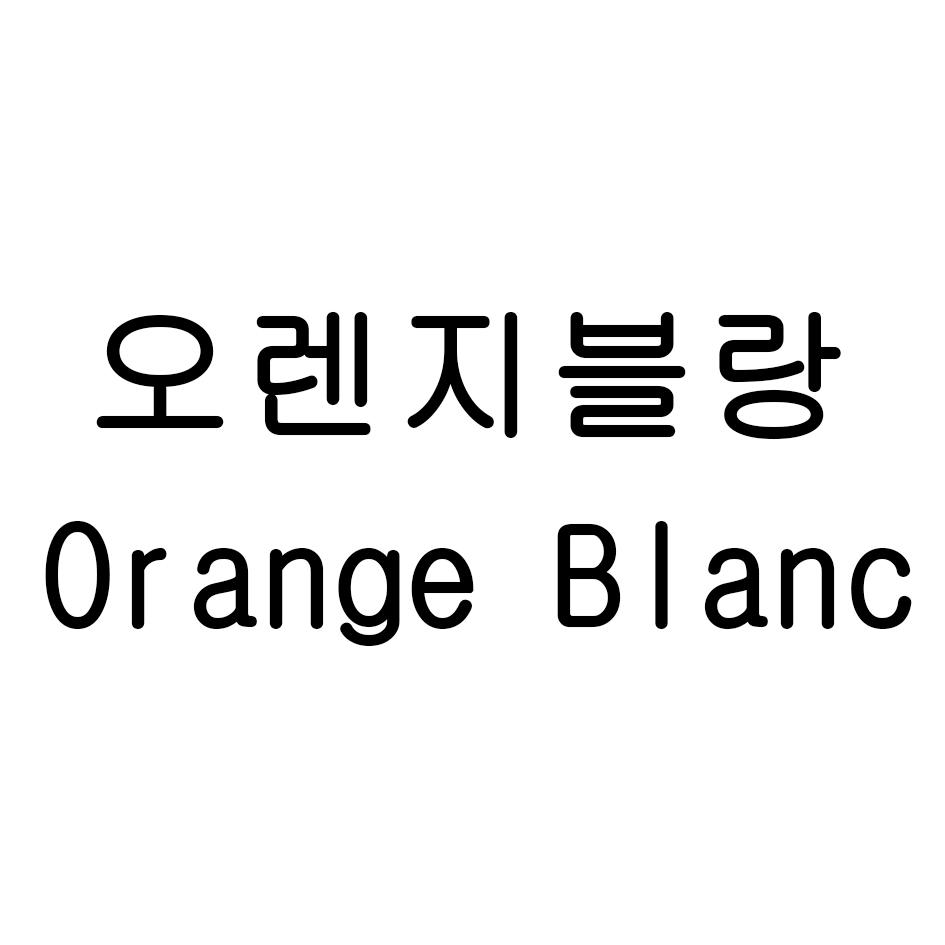 오렌지블랑