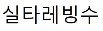 실타레빙수