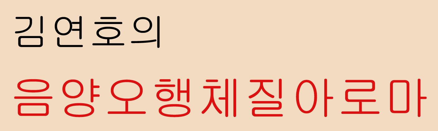 김연호의 음양오행체질아로마