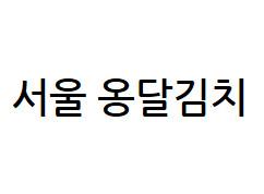 서울 옹달김치