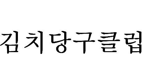 김치당구클럽