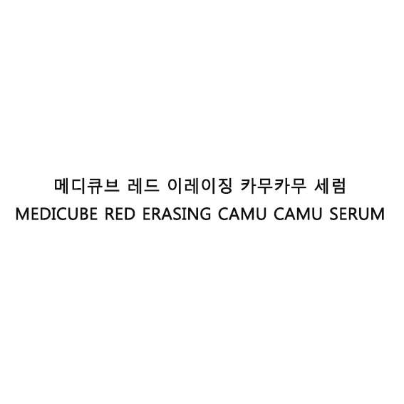 메디큐브 레드 이레이징 카무카무 세럼