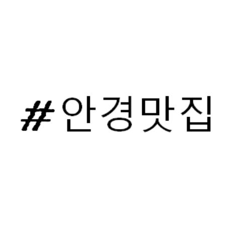 #안경맛집