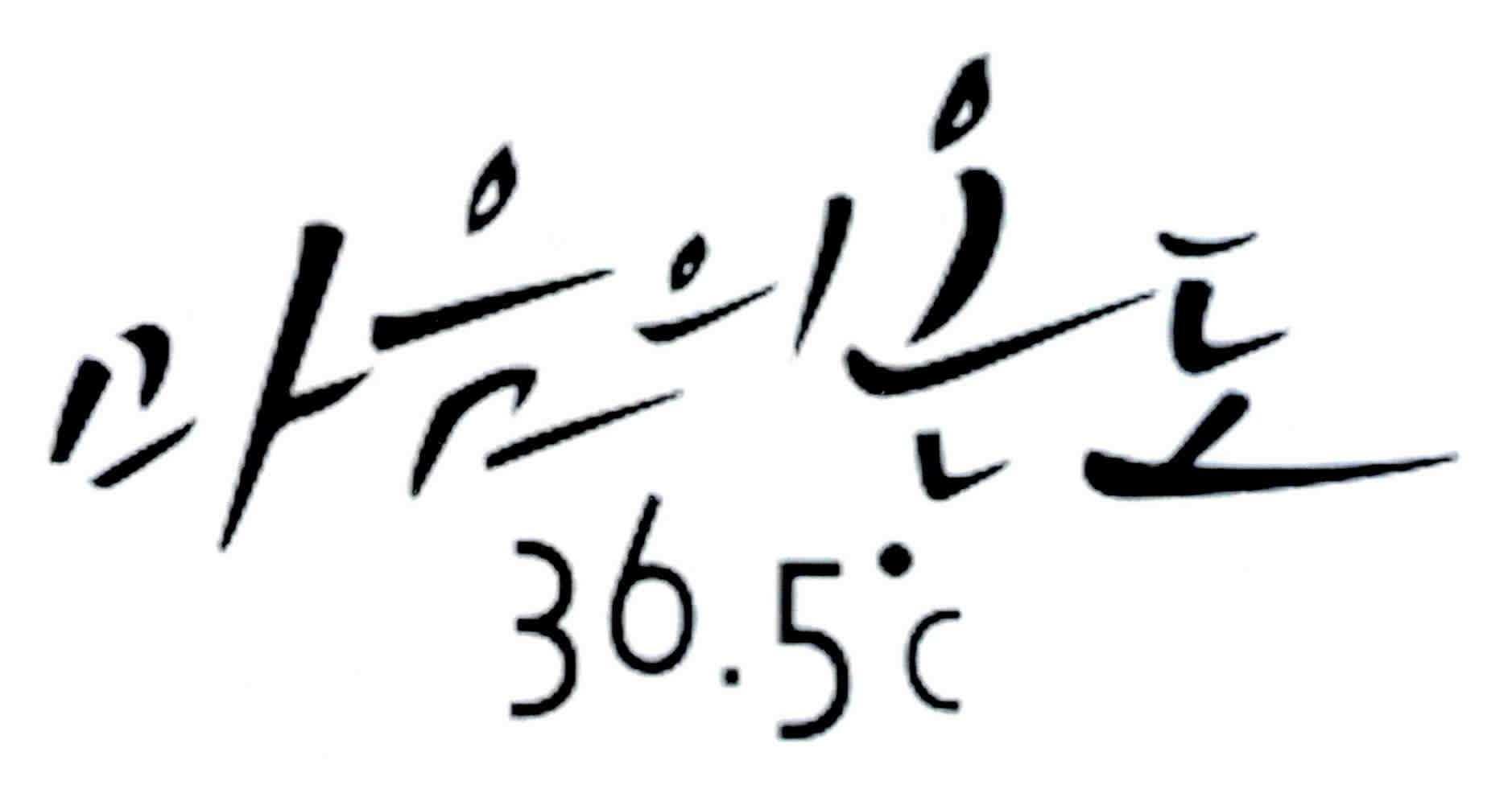 마음의온도 36.5℃ 마음의온도 36.5도씨