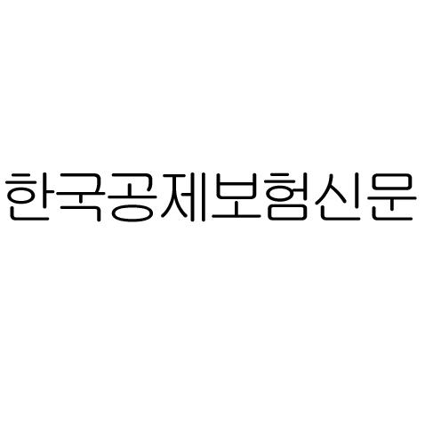 한국공제보험신문