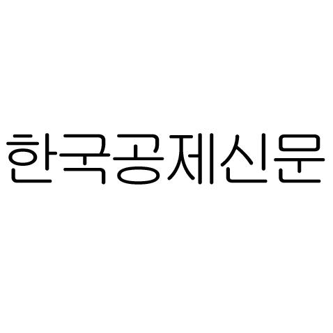 한국공제신문