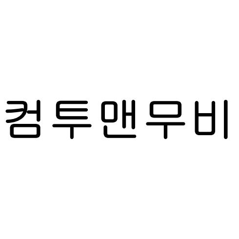 컴투맨무비
