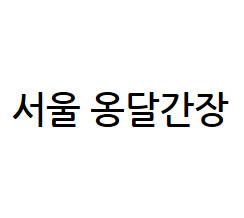 서울 옹달간장
